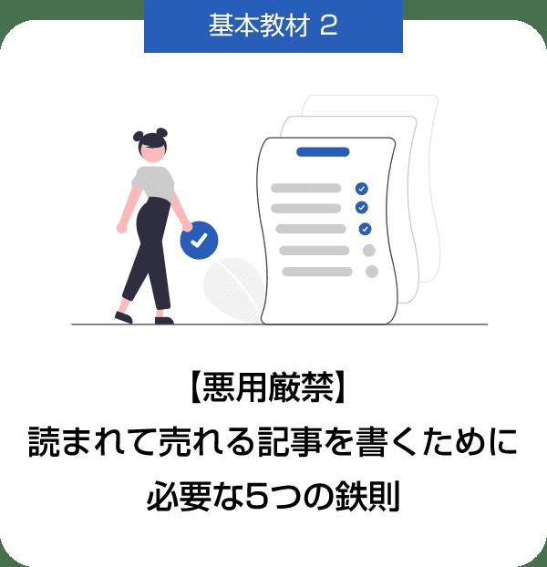 【悪用厳禁】 読まれて売れる記事を書くために必要な5つの鉄則