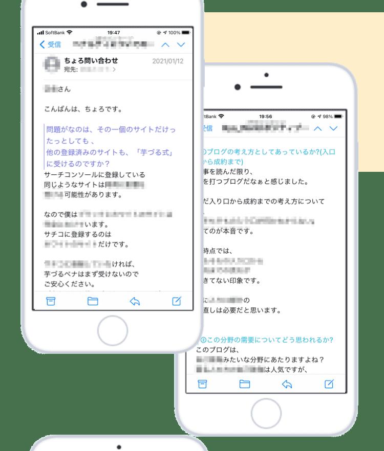 お問い合わせスマホサンプル画面03