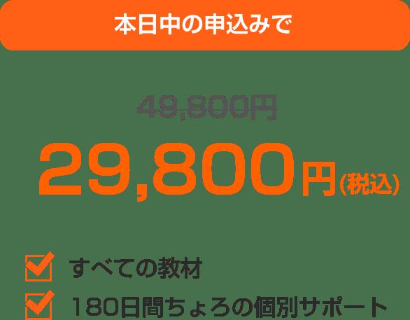 本日中の申込みで29800円