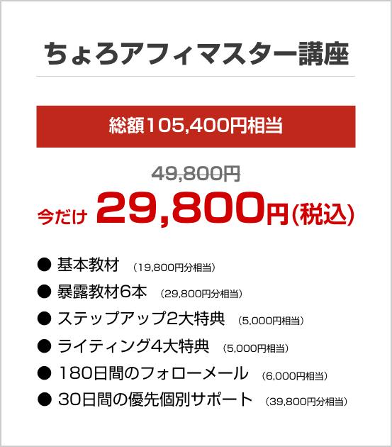 プロ29800円ちょろアフィの基本教材に加えて、安心のサポート、返金保証のついた一番人気のプラン