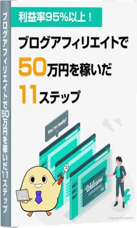 【利益率95%以上】アフィリエイト収入0円から月収50万円を稼ぐまでの11ステップ