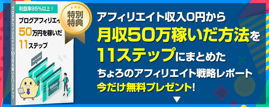 【利益率95%以上】アフィリエイト収入0円から月収50万円を稼ぐまでの11ステップをプレゼント中