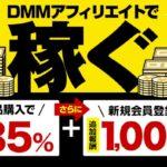 DMMアフィリエイトはどれくらい儲かる?それとも儲からない?