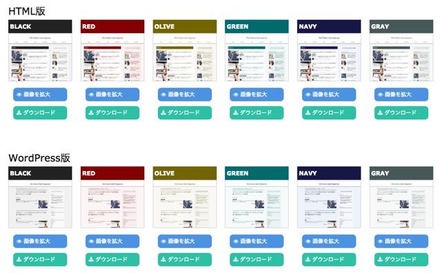 ワード プレス版とHTML版が選べる