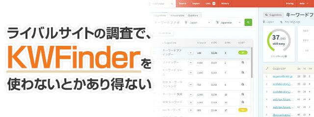 KWFinderは最強のキーワード選定ツール【海外製だけど使い方も簡単】
