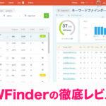KWFinderは最強のキーワード選定ツール【海外製だけど使い方も簡単で評判も良い】