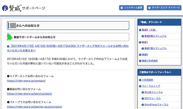 特徴その7:サポートページで安心のバックアップ体制