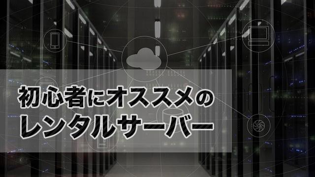初心者にもオススメのレンタルサーバー3選【アフィリエイター向け】