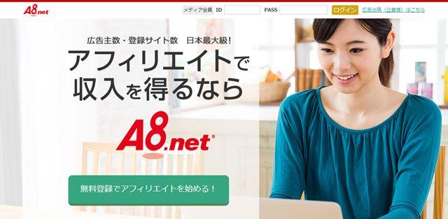その1:A8.net(エーハチ)