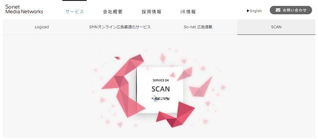 その2:SCAN(スキャン)