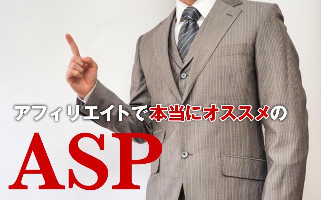 アフィリエイトで利用すべきASPを厳選!本当にオススメ & 評判最高のASPとは?