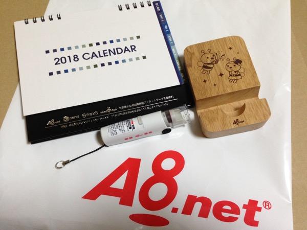 A8.netの大忘年会にでもらったお土産