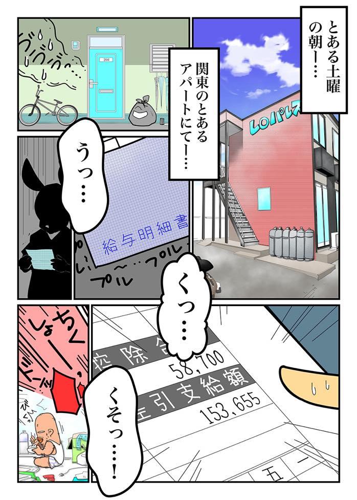 【漫画】副業でアルバイトするならアフィリエイトの方が良い!! サラリーマンでも毎月10万円の副収入なら稼げる!!
