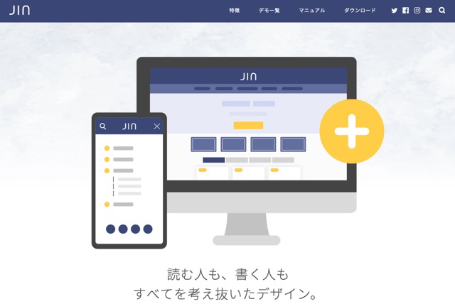 Wordpressの有料テーマその3:JIN(ジン)