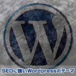 【SEOに強いことは実証済】Wordpressの有料テーマと無料テーマ9選