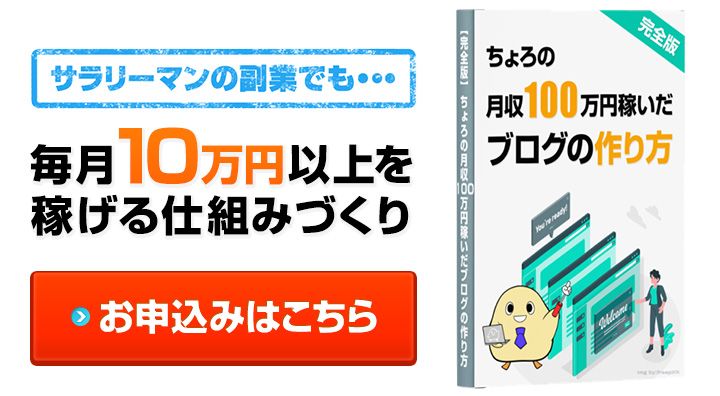 「ちょろのブログの作り方」を学んで毎月10万円の副収入を手にしよう