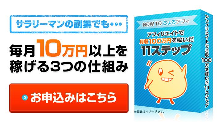 「HOW TO ちょろアフィ」で1年以内に毎月10万円の副収入を稼ごう!!