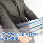 【アフィリエイト初心者向け】サーバーやWordpressテーマを選ぶときの基準