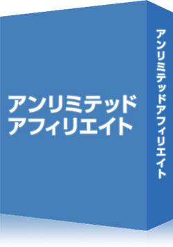 4冊目:アンリミテッドアフィリエイト