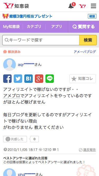Yahoo! 知恵袋その1