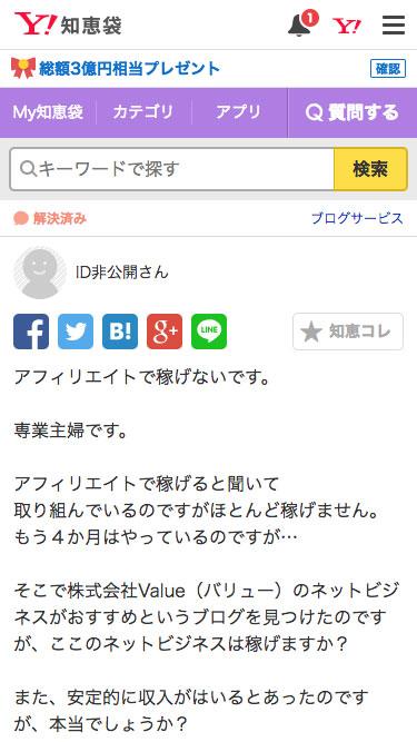 Yahoo! 知恵袋その3