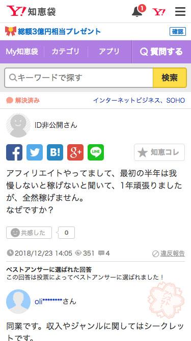 Yahoo! 知恵袋その4