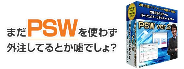 PSWの登場で外注費ダウンでSEO効果アップ【購入特典はWordpressへの記事投稿プラグイン】