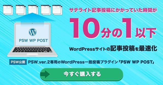 複数のWordPressサイトへ同時投稿できるプラグイン。PSW WP POSTを開発