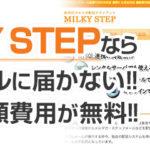 MILKY STEPの評判は微妙!実際に使った感想を暴露