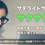 複数のWordPressサイトに投稿できる「PSW WP POST」というプラグイン