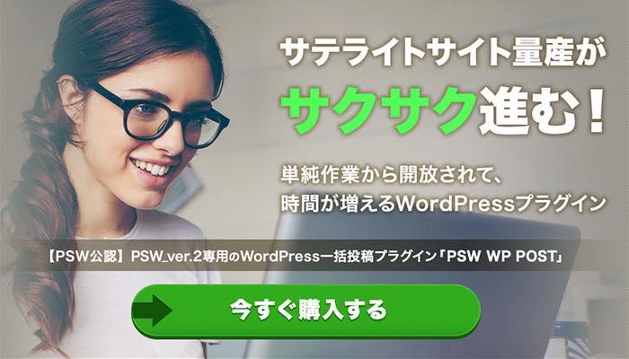 PSW WP POSTなら複数のWordPressサイトへ同時投稿できる