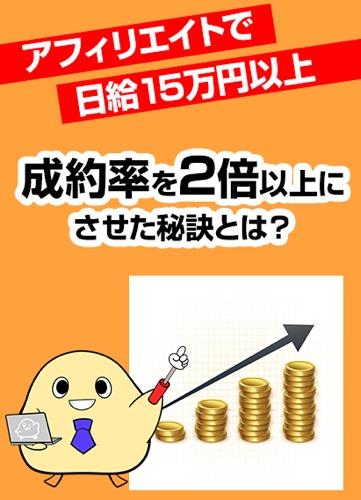 特典I【アフィリエイトで日給15万円以上】成約率を2倍以上にさせた秘訣とは?