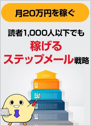 特典L【月20万円を稼ぐ】読者1000人未満でも稼げるステップメール戦略
