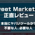 【Tweet Marketer2の正直レビュー】不要な人、必要な人。本当にヤバいツールなのか?