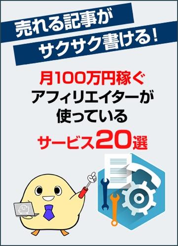特典D【売れる記事がザクザク書ける】月100万円稼ぐアフィリエイターが使っているサービス20選