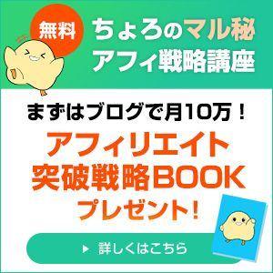 「まずはブログで月10万!アフィリエイト突破戦略BOOK」をちょろのメルマガ登録でプレゼント