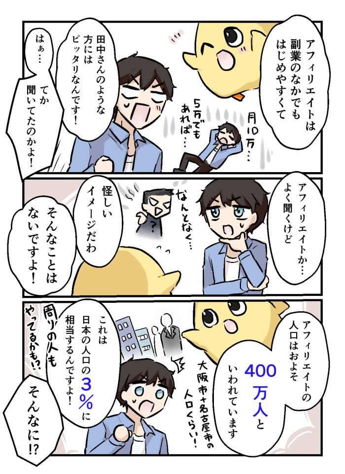 ちょろマンガ05