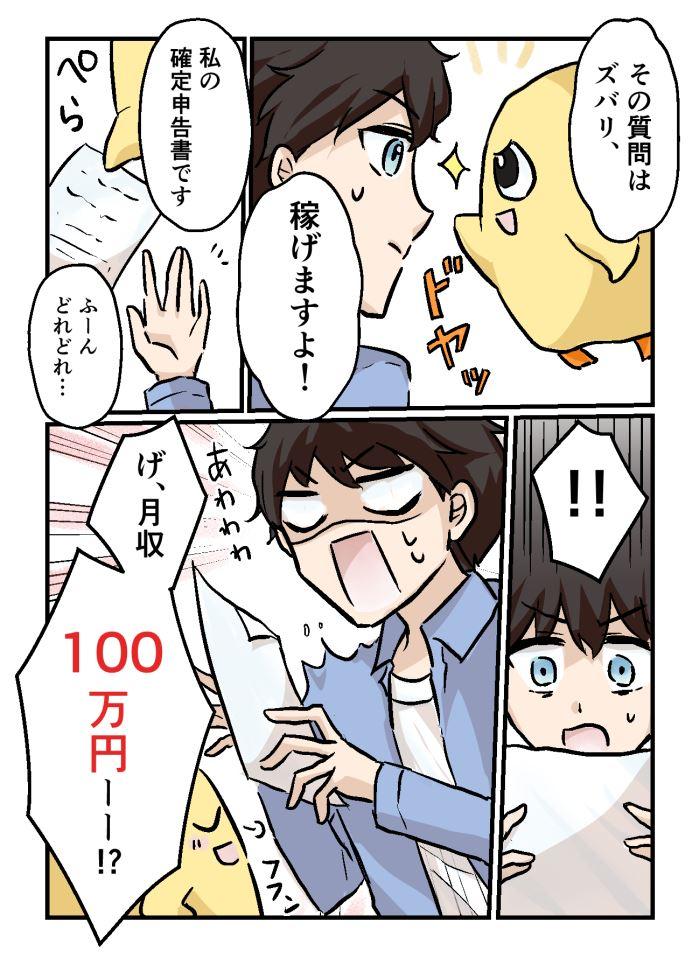 ちょろマンガ07