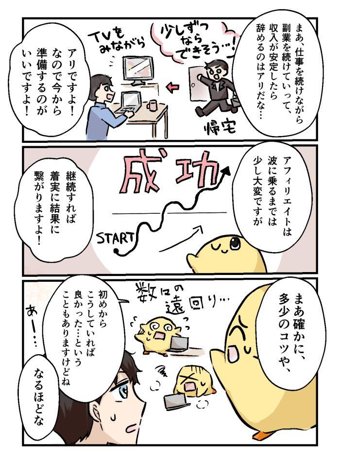 ちょろマンガ10