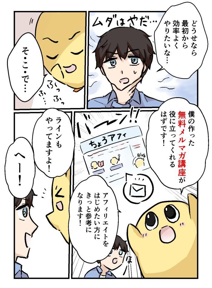 ちょろマンガ11