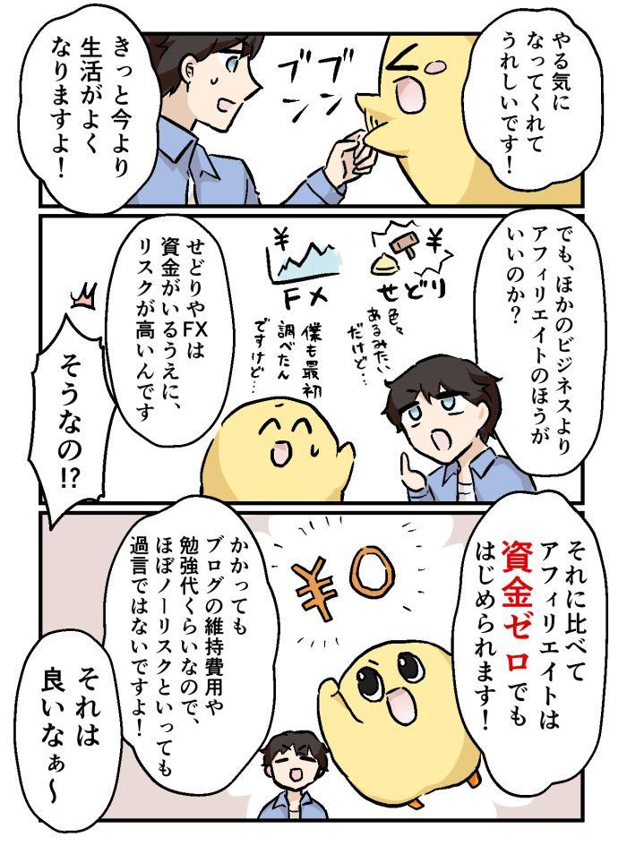 ちょろマンガ14