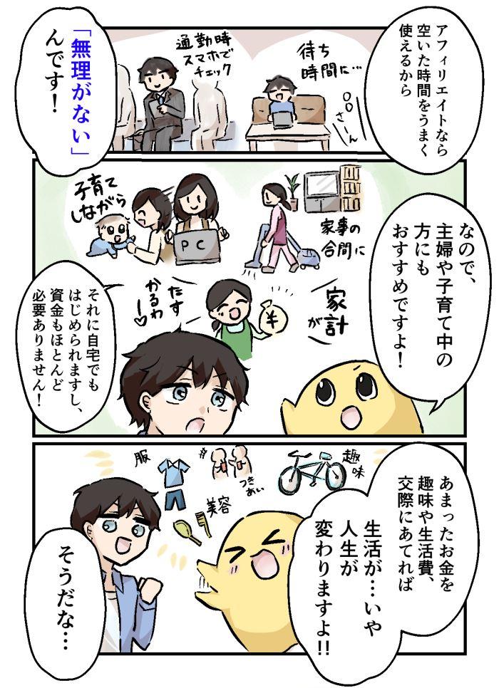 ちょろマンガ21