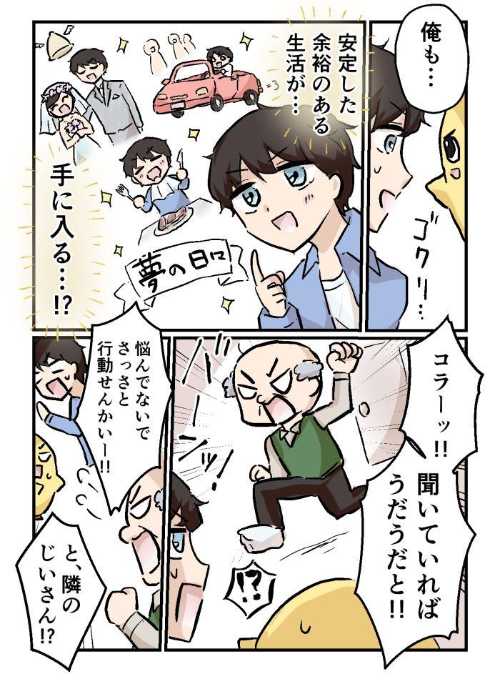 ちょろマンガ22