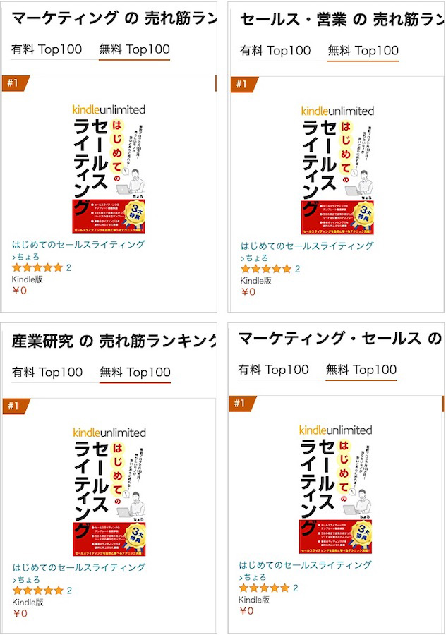 Kindle4冠1位
